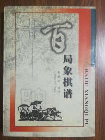 百局象棋谱