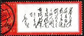 实图保真中国文革邮票 文7 毛主席诗词 暮色 信销有裂 无人为 集邮收藏品