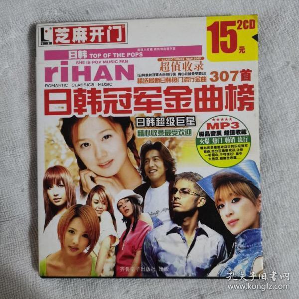 CD-ROM 芝麻开门 系列软件 (1878)日韩冠军金曲榜 2CD