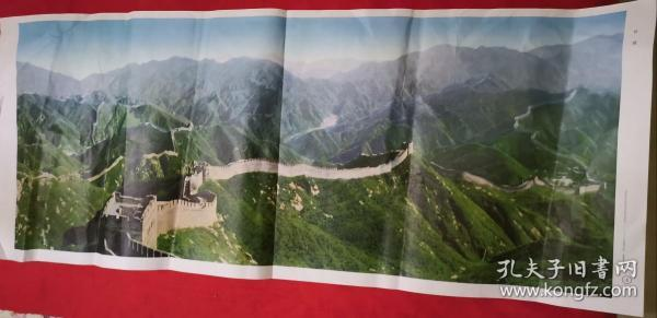 教学挂图:长城(宽38.5厘米,长95厘米)
