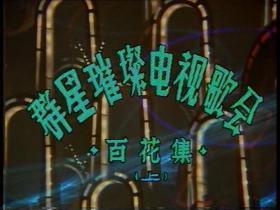群星闪耀电视歌会-百花集、青春集、彩虹集(录像带转DVD)