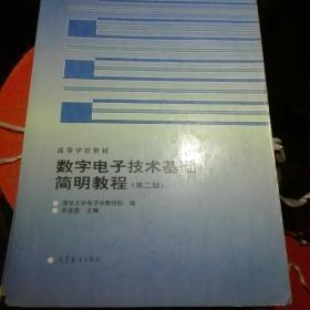 数字电子技术基础简明教程