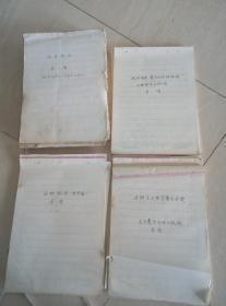 安徽大学哲学系4份论文。