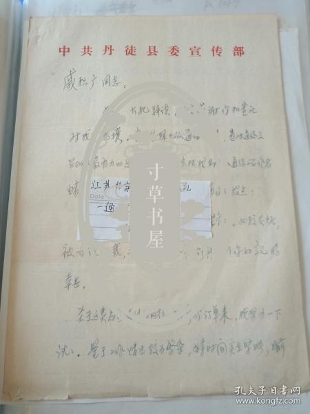 江苏作家濮永顺信札 一通二页