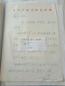 江苏作家濮永顺信札 一通一页