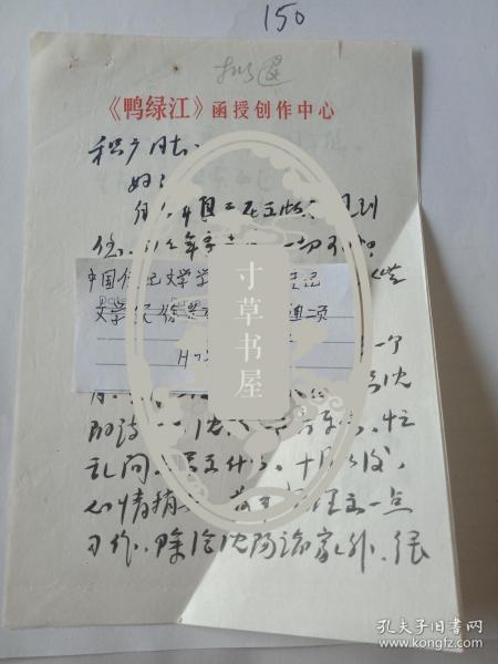 中国传记文学学会代秀传记文学家徐光荣信札 一通二页 32开