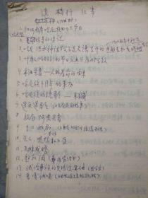 滇行记事钢笔手抄一本