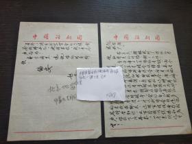 中国国家话剧院编剧赵云声信札一通二页16开