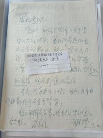 湖南省作协副主席名誉主席谢璞信札 一通一页