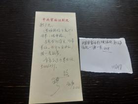 中国国家话剧院编剧赵云声信札一通一页64开