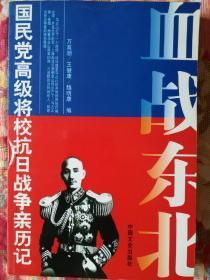 国民党高级将校抗日战争亲历记:血战东北