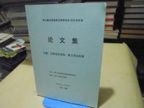 四川省法学会宪法学研究会2016年年会论文集