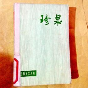 A103943 上海文艺丛刊--珍泉