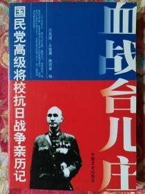 国民党高级将校抗日战争亲历记:血战台儿庄