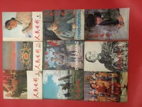 合售 人民电影 1977年1-12,缺7  见图