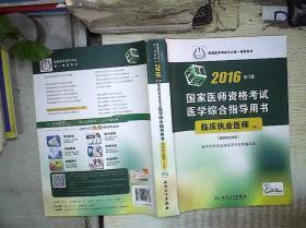 2016 国家医师资格考试 医学综合指导用书--临床执业医师(下册)修订版 。