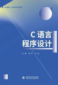 C语言程序设计(陈利)