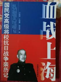 国民党高级将校抗日战争亲历记:血战上海