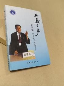 正义之声:姜学濂律师辩护词、代理词精选