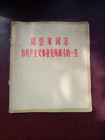伟大领袖毛主席永远活在我们心中+周恩来同志为共产主义事业光辉战斗的一生 全二册合售