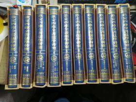 钦定四库全书儒学荟要(10册全)(16开 精装 每册带函套 9-95品,内容影印)