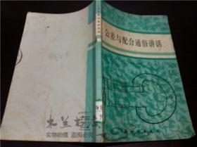 公差与配合通俗讲话 姜文奇编著 新时代出版社 1985年一版 大32开平装
