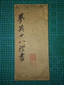 旧拓碑帖:梦英十八体篆书(清中期旧拓)