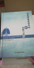 常见呼吸系统疾病的诊断与治疗