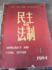 民主与法治1984年第1期—第6期合订本