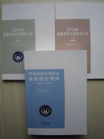 2019年普通高校在津/天津招生计划+2019录取统计资料2016-2018