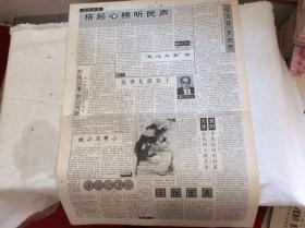人民日报 1998年7月21日 搭起心桥听民声