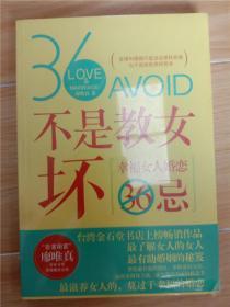 不是教女坏 幸福女人婚恋36忌(全新)