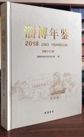 淄博年鉴.2018;总第三十二卷