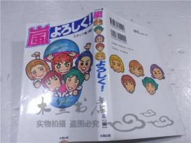 原版日本日文书 岚よろしく! スタツフ岚 太阳出版 2000年3月 40开软精装