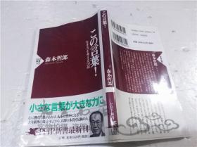 原版日本日文书 この言叶! 森本哲郎 PHP研究所 2000年8月 40开软精装
