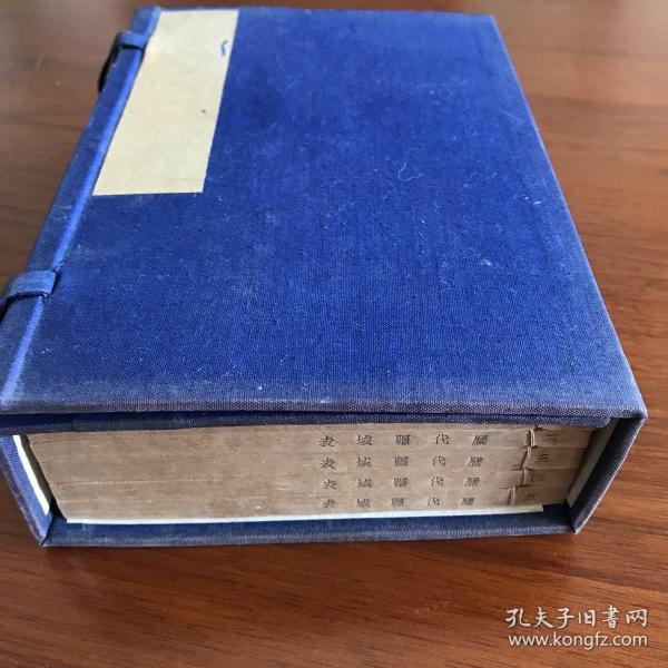 历代疆域表(一函五册全。历代三表之一,不单独出售)