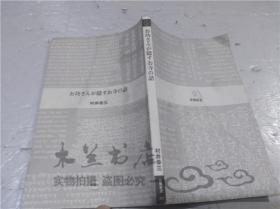 原版日本日文书 お坊さんが隠すお寺の话 村井幸三 株式会社新潮社 2010年3月 40开平装