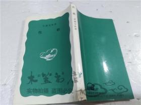 原版日本日文书 性格 宫城音弥 株式会社岩波书店 1991年1月 40开软精装