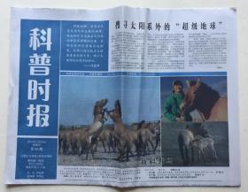 科普時報 2019年 7月26日 星期五 第95期 郵發代號:1-178