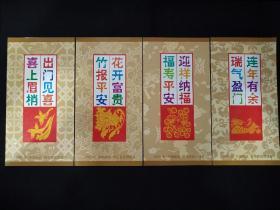2001年中國郵政賀年有獎明信片一套(4張)