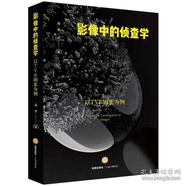 影像中的侦查学:以TVB剧集为例