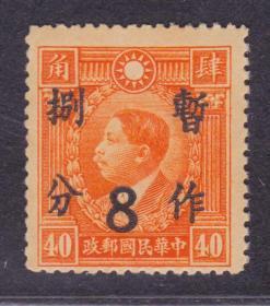 ��涓��界簿������淇���       1949骞村��姘��芥������绁� 姘���14 ��浣��瑰��8���般��