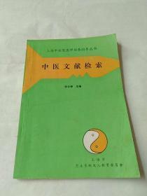中医文献检索