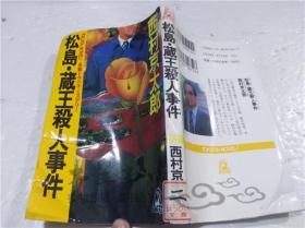 原版日本日文书 松岛.蔵王杀人事件 西村京太郎 德间书店 1994年7月 40开软精装
