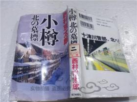 原版日本日文书  小樽 北の墓标 西村京太郎 每日新闻社 2005年7月 40开软精装