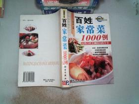 百姓家常菜1000例:是教百姓烹调技法的全书--