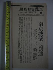 侵華報紙號外 大坂每日新聞1937年12月7日號外  日軍到達南京城壁  兩三日內將可完全占領南京