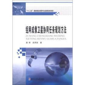 组网成像卫星协同任务规划方法