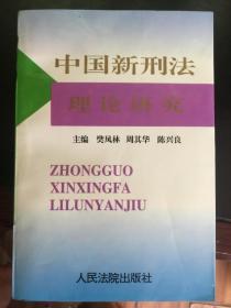 中国新刑法理论研究