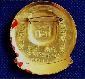 文革毛章:南京长江大桥通车纪念铝章美品